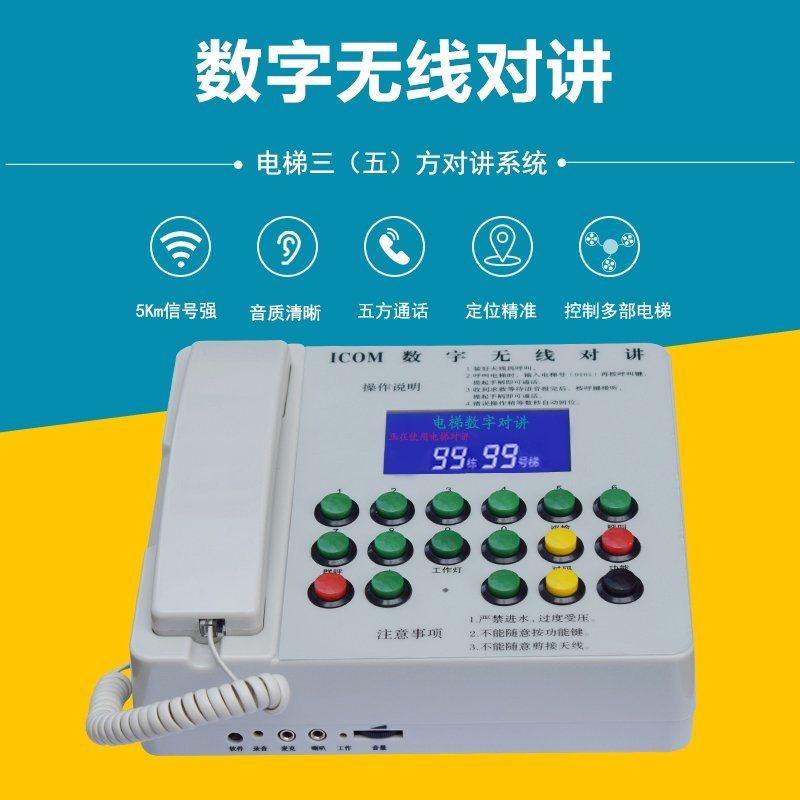 品牌电梯无线对讲厂家,电梯无线五方通话,电梯三五方对讲