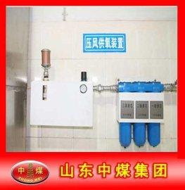 救生舱压风供氧系统   救生舱供氧系统装置   井下硐室供氧装置厂家