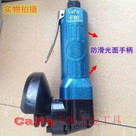 CaPa卡帕4寸气动角磨机