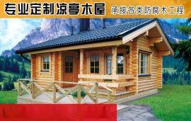 浙江防腐木木屋厂家*&杭州木屋价格¥#嘉兴木结构别墅安装定制