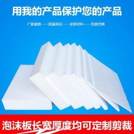 EPS白色泡沫板 泡沫片防震抗压耐摔隔热 中密度泡沫定制包装尺寸