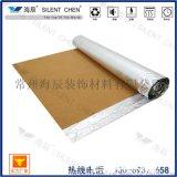 【厂家批售】软木复铝箔 高档实木地板地垫 防潮 阻燃 静音