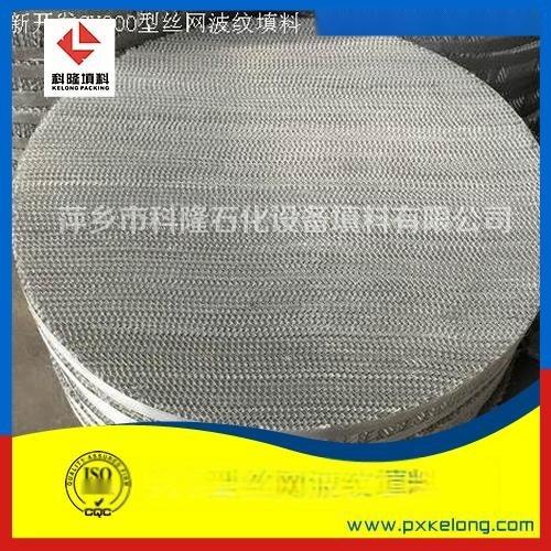 高效型BX500絲網波紋填料CY700絲網波紋填料