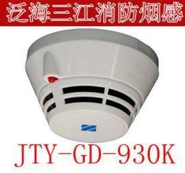 三江消防烟感 光电感烟火灾探测器 深圳消防器材