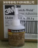 3M美国原装快干胶 CA40H快干胶 瞬间胶 金属塑料橡胶粘接胶