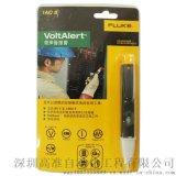 Fluke 1AC-II VoltAlert测电笔