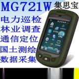 集思寶MG721W 集資料採集定位導航手持機