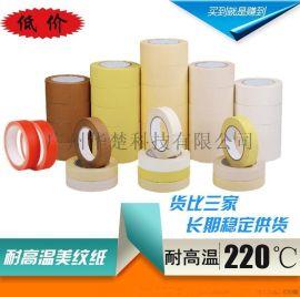 耐高温美纹纸工业高温喷漆烤漆遮蔽汽车喷漆保护美缝装修遮蔽