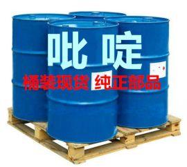 山东吡啶生产厂家 工业吡啶价格 进口吡啶多少钱一吨