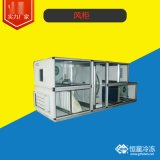 組合式風櫃,中央空調系統風櫃