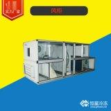 组合式风柜,中央空调系统风柜