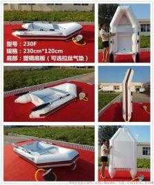 厂家直销230F硬底塑钢底橡皮艇充气船硬底冲锋舟
