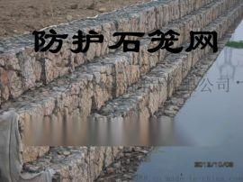 厂家供应铁丝石笼网厂家【生产厂家】报价
