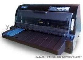 供应昆山映普生615 针式发票打印机