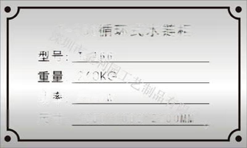 不锈钢腐蚀牌标识牌供应电话制作厂家