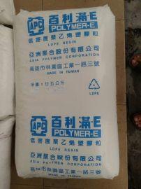 LDPE 台湾亚聚M5100浸渍涂胶 高流动性聚乙烯