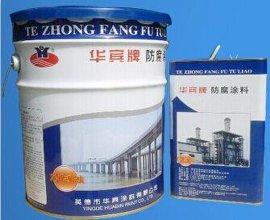 供应H52-3环氧防腐清漆 华宾防腐涂料油漆