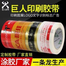 巨人任意规格印刷胶带定制LOGO 封箱胶纸  打包带  透明胶带 警示胶带  快递胶带批发