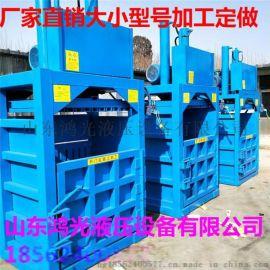 鸿光hg-30t双杠立式液压打包机 废纸压块机