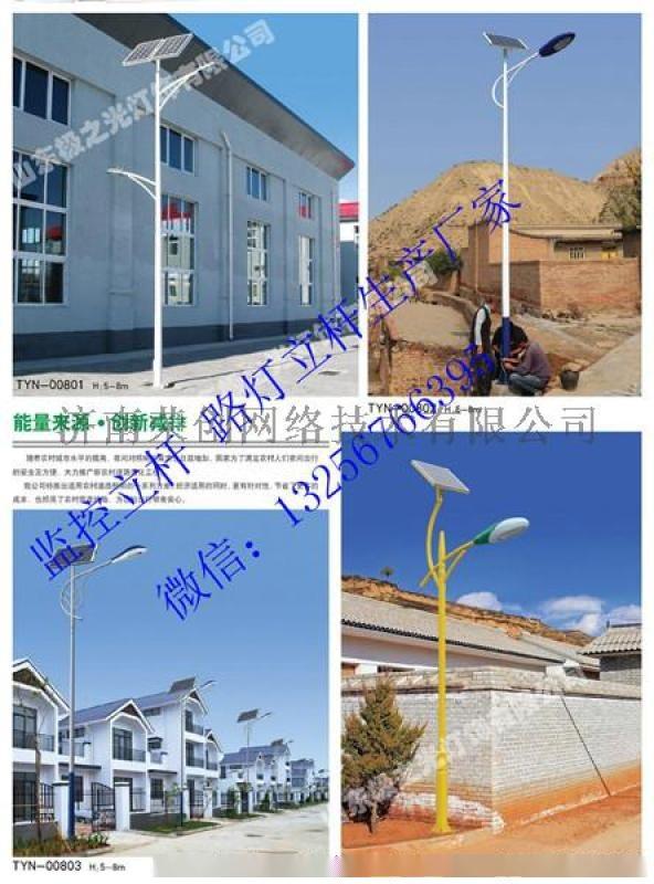 太陽能路燈 庭院燈 高杆燈 新農村LED道路燈
