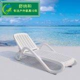 东莞塑料沙滩椅批发ABS游泳池躺椅