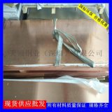 T2紫铜板/国标环保紫铜板厂家/导电1.2mm紫铜板低价