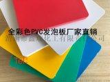 彩色pvc广告板高密度PVC发泡板批发商厂家