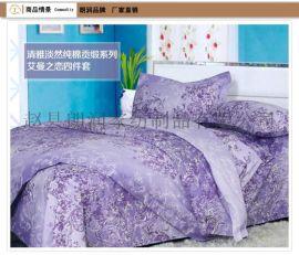 纯棉贡缎四件套 家庭四件套 床单 被套 床上用品