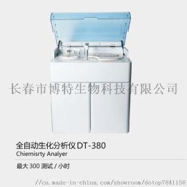 全自动生化分析仪(DT380)