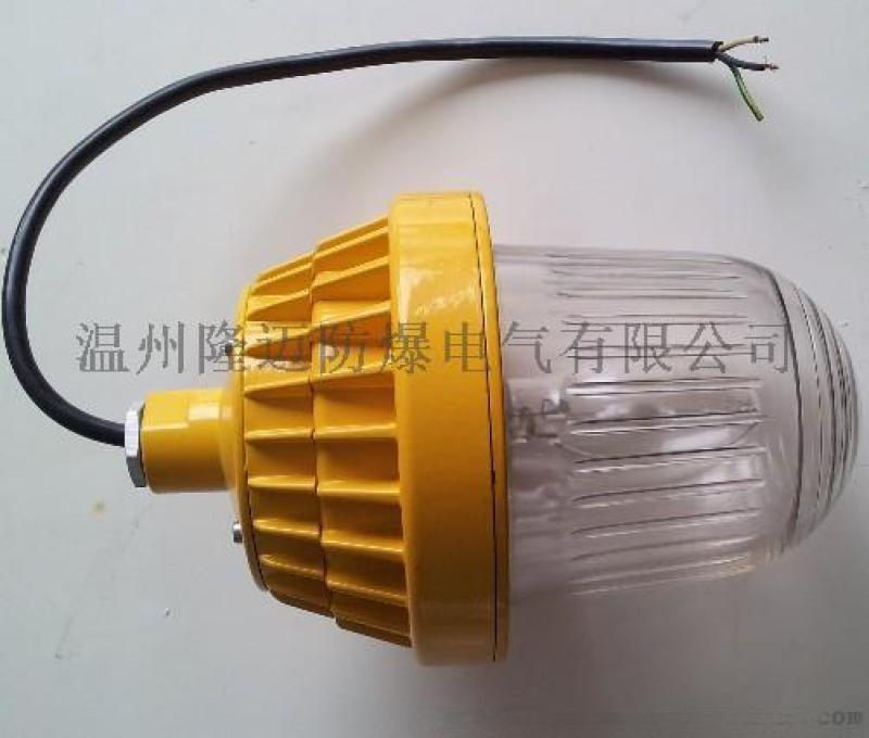 BCd118-LED-30W防爆灯