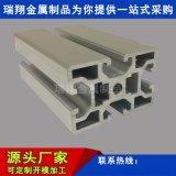 6063工業鋁合金型材定製接駁臺h型鋁型材廠家
