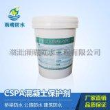 湖北武漢CSPA混凝土防水保護劑廠家批發價格更優惠,放心品牌