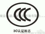 南京3C认证,CCC认证公司,倍晟认证咨询机构