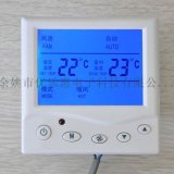 风机盘管控制面板开关液晶空调控制器中央空调温控器