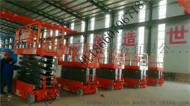 自行式升降机生产厂家18660796718