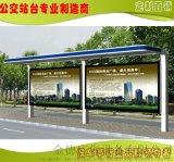 重庆候车亭制造,广告垃圾箱,指路牌,高档候车亭