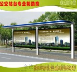 重慶候車亭製造,廣告垃圾箱,指路牌,高檔候車亭