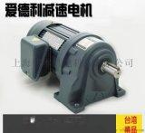 天津GH32-750-30S爱德利齿轮减速电机