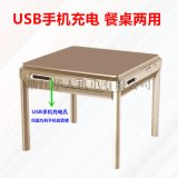 華人手機充電餐桌兩用麻將機 自動麻將桌