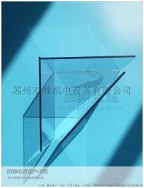供应韩国双面防静电PVC板灰色