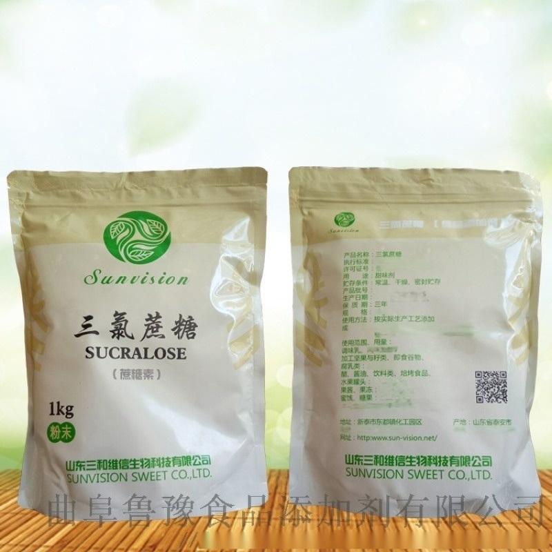 食品级三氯蔗糖包装规格
