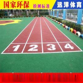 中山EPDM塑胶跑道 中山幼儿园EPDM材料 中山EPDM塑胶跑道施工方案 广东远洋体育塑胶跑道
