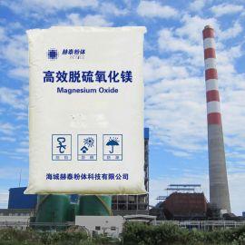 海城轻烧粉厂家 轻烧镁粉85黄粉火电厂脱硫剂 环保除硫专用氧化镁