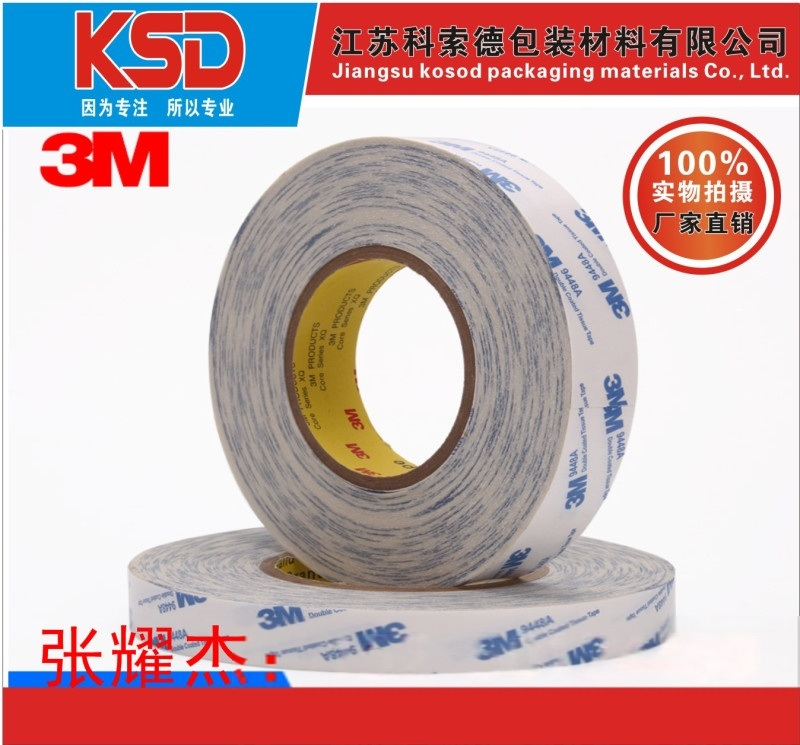 常州3M双面胶蓝字无纺布基材、泡棉双面胶带