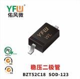 BZT52C18 SOD-123稳压二极管印字WL功率0.5W佑风微品牌