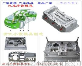 生产注塑模具工厂车灯模具可定制开模