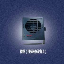 微型离子风机除静电离子风机