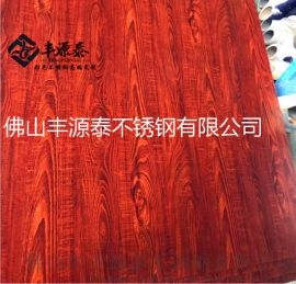 304不锈钢双色木纹板