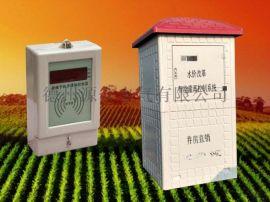 机井灌溉ic卡控制器,农业灌溉信息化管理系统