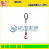 單肢鋼絲繩成套索具,鋼鐵、用於化工、運輸、港口等